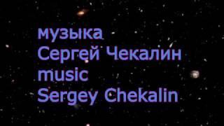 Сборник -2  Сергей Чекалин 2016 г.+популярные клипы. Collection -2 Sergey Chekalin 2016.+
