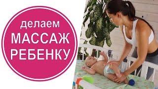 Детский массаж: ежедневные упражнения, рефлексотерапия и массажный мяч