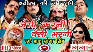 Bhojpuri Nautanki | Jaisi Karni Waisi Bharni (Part-9) | Baba Shakti Ka Chamatkar