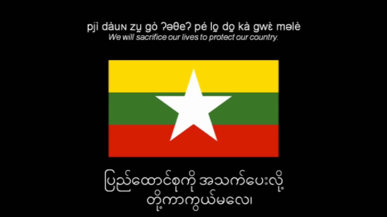 National Anthem of Myanmar (with new flag & coat of arms)