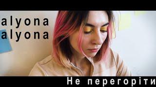 alyona alyona — Не перегоріти (Unofficial Music Video)