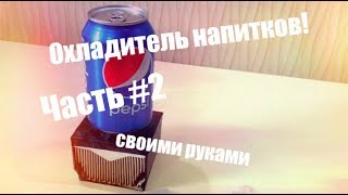 видео Охладитель напитков
