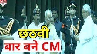 Nitish Kumar ने छठवी बार ली CM पद की शपथ, Sushil  Modi बने Deputy CM