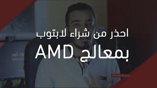 احذر من شراء لابتوب بمعالج AMD - عرفني دوت كوم