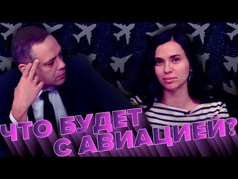 Когда мы снова полетим? Дагаева + Милов