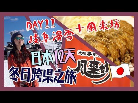【日本12天冬日跨縣之旅】#Day11 岐阜縣滑雪+名古屋風來坊雞翼