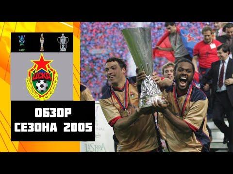ЦСКА в сезоне 2005 или как наш футбол пробил дно за 15 лет!