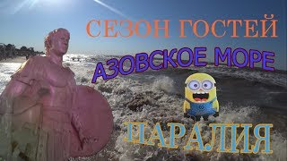 Анапа, СЕЗОН ГОСТЕЙ...