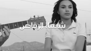 Chaimae Rakkas - (Version Acoustique) | شيماء الرقاص - خليتلك الله - ما بلان ما والو