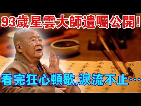 """淚奔!93歲星雲大師""""遺囑""""公開:有些話,我想講給你們聽!"""