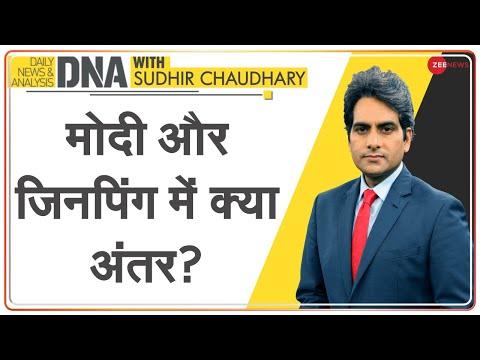 DNA: PM Modi