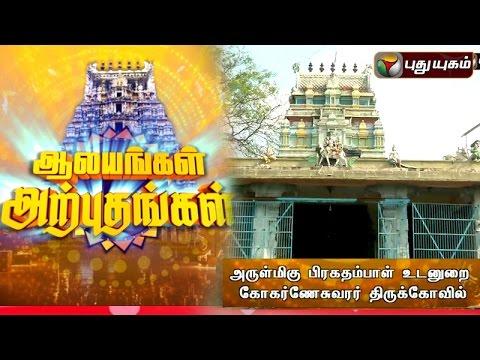 Kokerneshwarar Temple, Pudukkottai | Aalayangal Arputhangal | 16/03/2016 | Puthuyugam TV