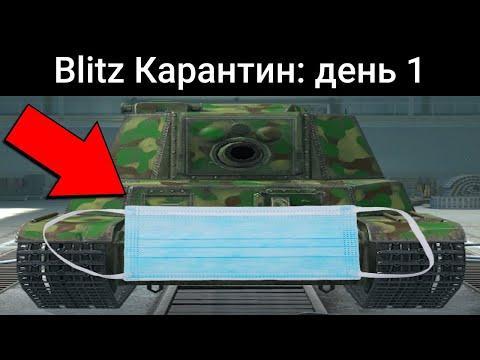 Как я КАЧАЛ этот танк ВЕСЬ ДЕНЬ? / WoT Blitz