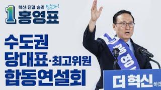 [수도권 합동연설회] '위기 돌파의 리더십' 저 홍영표…