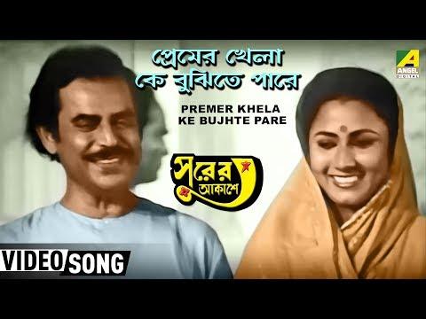 Premer Khela Ke Bujhte Pare | Surer Akashe | Bengali Movie Song | Kishore Kumar