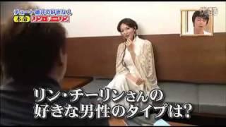 【日語版】林志玲上日本綜藝節目《明石家秋刀魚之一直很喜歡你!》
