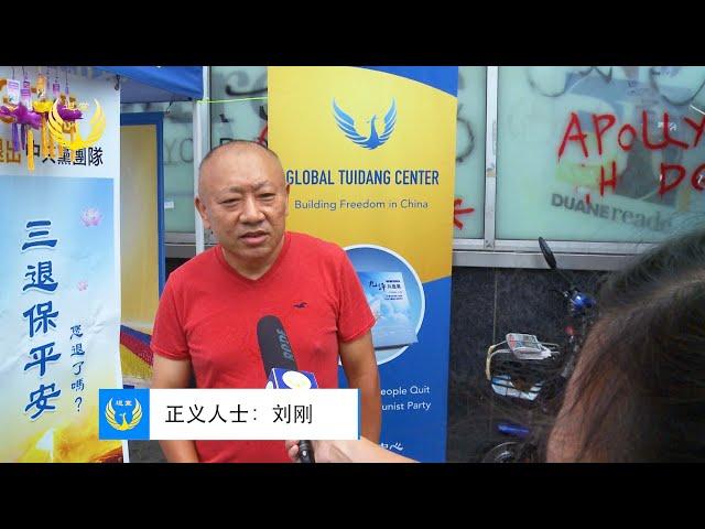 正義人士:中共就是少數人的利益集團 The CCP is a profit group only serving a few people (with English Subtitle)