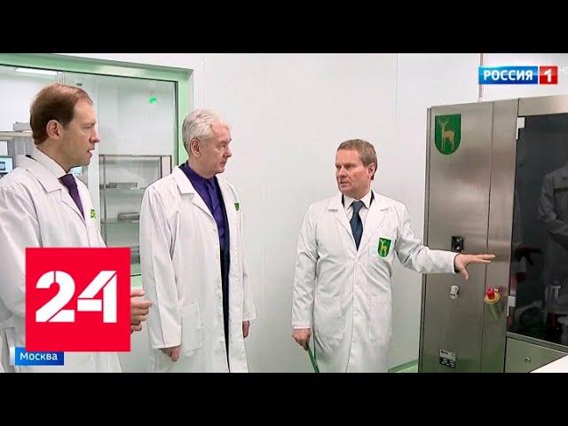 Нужных лекарств станет больше: Собянин открыл новый цех эндокринного завода - Россия 24