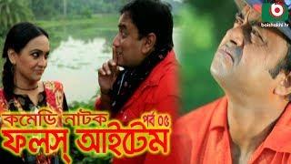 Dom Fatano Hashir Natok | False Item EP - 05 | Zahid Hasan, Bindu, A K M Hasan, Mir Sabbir, Joyraj