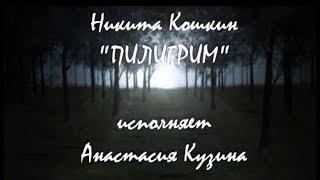 Н. Кошкин Пилигрим, исп. Кузина Анастасия (УЧЕНИКАМ)