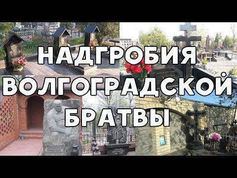 Волгоградская братва / Бандитский Волгоград