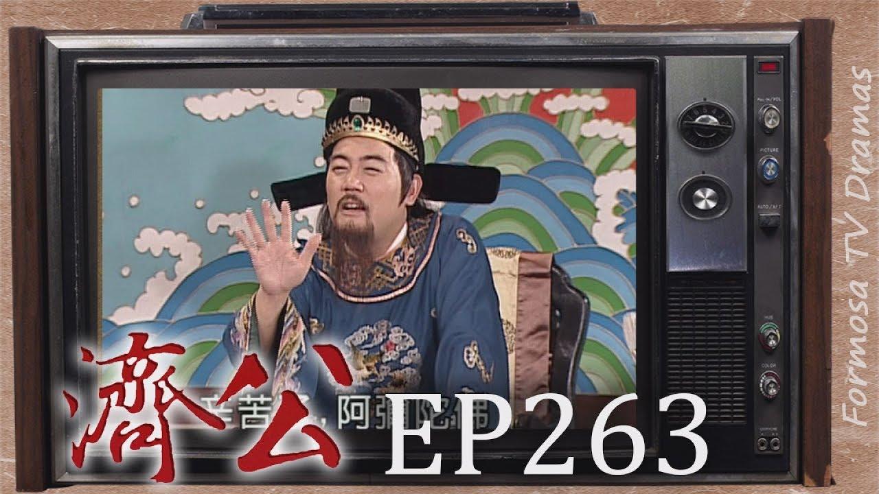 濟公 EP263|廣亮還俗 - YouTube
