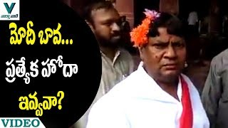 TDP MP Siva Prasad in Transgender Getup - Vaartha Vaani Video