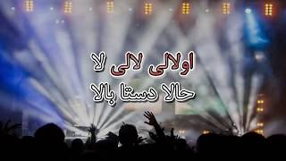 Arash - Zendegi Bahale | آرش - زندگی باحاله lyric video