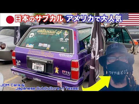 日本の過激アニメ&サブカルがアメリカの車文化を占領!?日本車にハマるテキサスの若者急増中!Japanese Culture TAKING OVER American Car Scene - Texas