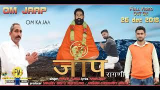 Lyrics | OM JAAP रागनी । guru bharmanand ji | Sanjeev Bastli NewZealand | Real Desi Team