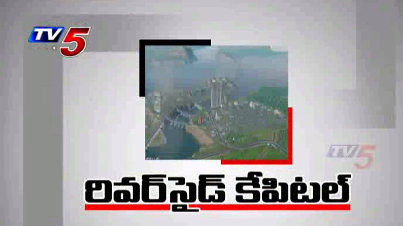 Ap capital plan leaked ap assembly in amaravathi tv5 news youtube malvernweather Image collections