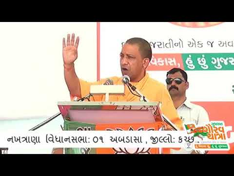 Yogi Adityanath addresses BJP campaign rally in Gujarat for 2017 assembly polls