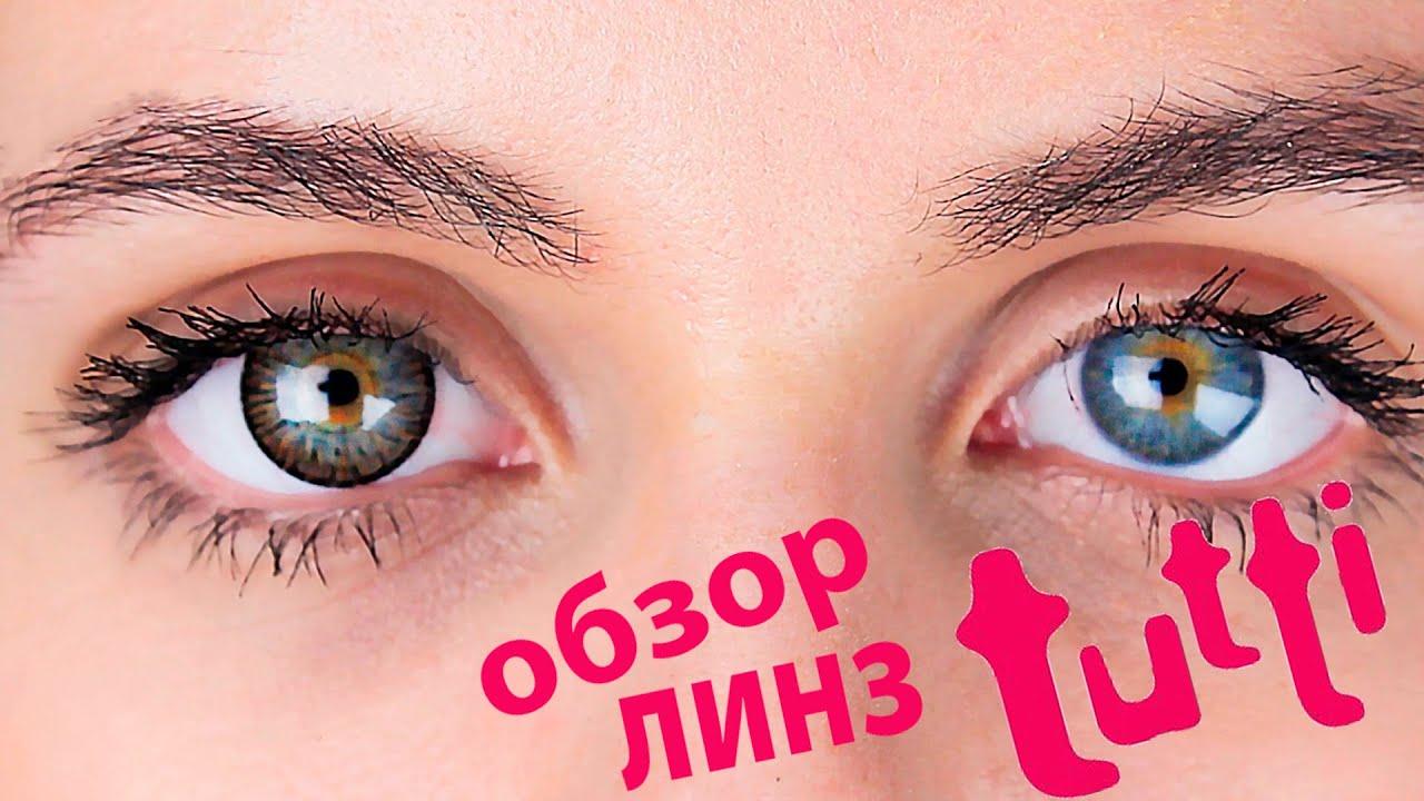 9 май 2018. Цветные корейские линзы dream color не изменят до. Опыт, я не знала, можно ли сразу из этой жидкости линзы надевать на глаза. Тоже себе купила цветные линзы, буду экспериментировать с цветом глаз).