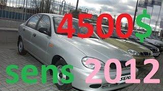 CМОТРИМ Легендарный ЗАЗ Sens (Daewoo) 2012 год 4500$
