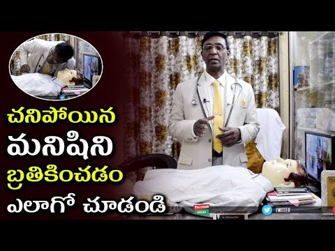 How To Do First Aid In Emergency Conditions | Heart Pumping Tips & Techniques | Tollywood Nagar