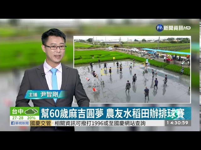 幫60歲麻吉圓夢 農友水稻田辦排球賽   華視新聞 20200928