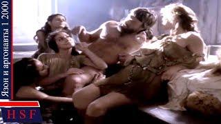 Герои и Чудовища! Язон и Apогафты 1 | Приключенческий исторический фильм, Мифы Древней Греции