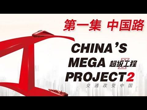 《超级工程Ⅱ》第一集 中国路【China's Mega