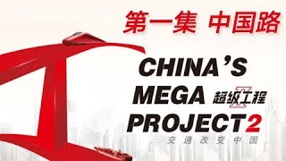 超级工程II 第一集 中国路【China's Mega Project2 EP1】