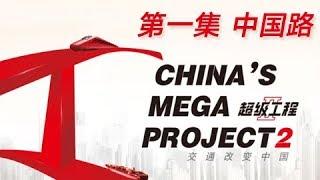 超级工程II 第一集 中国路【China