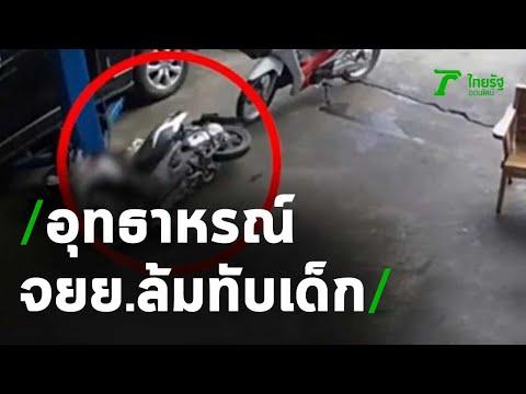 อุทธาหรณ์ วินาที รถจยย. ล้มทับเด็ก | 22-04-64 | ไทยรัฐนิวส์โชว์