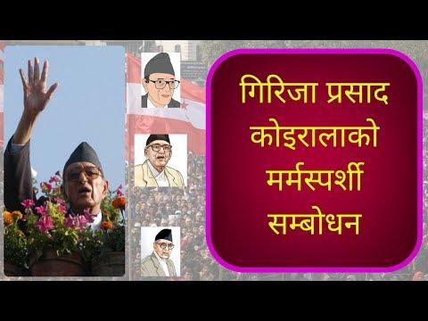 Girija Prasad Koirala Legendary Speech | गिरिजा प्रसाद कोइरालाको मर्मस्पर्शी सम्बोधन