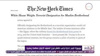 الأخبار - نيويورك تايمز : إدارة ترامب تناقش قرار لتصنيف الإخوان منظمة إرهابية
