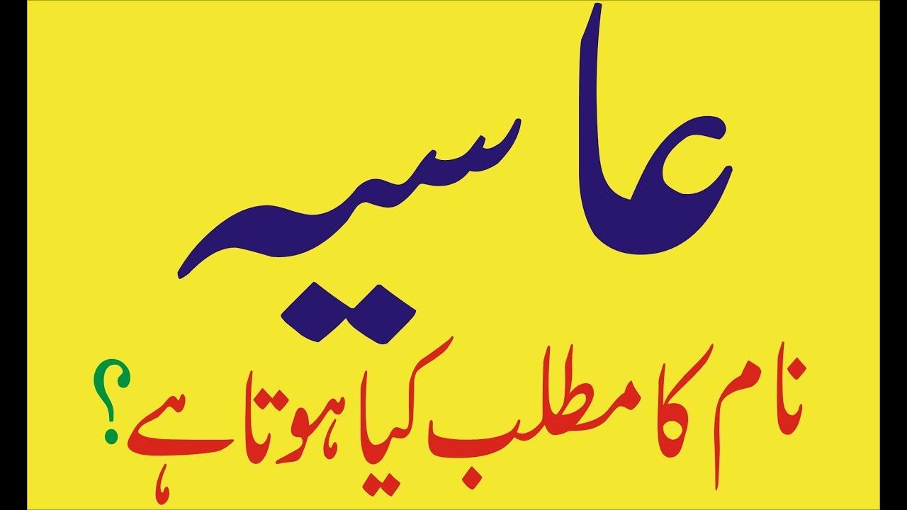 Asia Name Meaning Asia Naam Ka Matlab Kya Hai By Asim Ali Tv