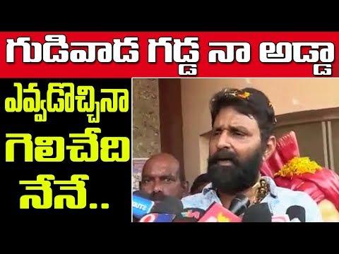 గుడివాడ గడ్డ నా అడ్డా... | Kodali Nani Superb Speech | Gudivada | Jaikisan News