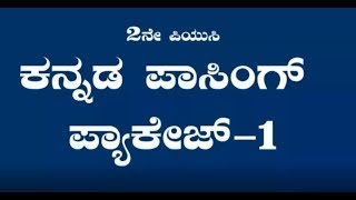 PUC 2nd KANNADA PASSING PACKAGE PART-1