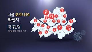 서울서 확진자 또 늘어…대형 쇼핑몰·은행 폐쇄 / 연합…