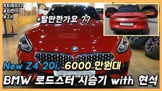 BMW New Z4 20i 시승기 : 6000만원에 살…