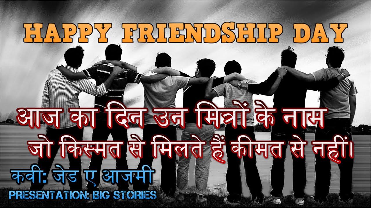 Happy Friendship Day to all my friends...एक छोटी सी खूबसूरत कविता दोस्ती के नाम