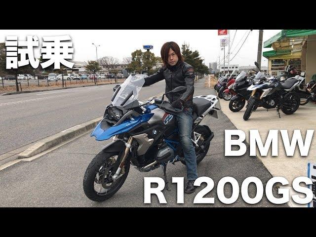 BMW R1200GSを試乗してきました【モトブログ】